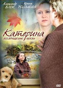 Катерина 2: Возвращение любви (2008) полный фильм онлайн