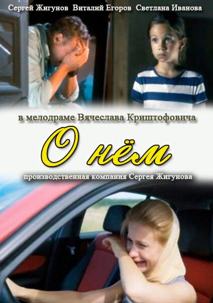 О нем (2012)