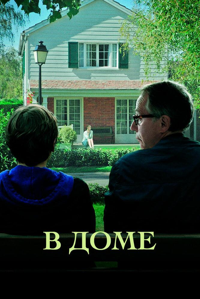 В доме / Dans la maison (2012) DVDRip | Лицензия