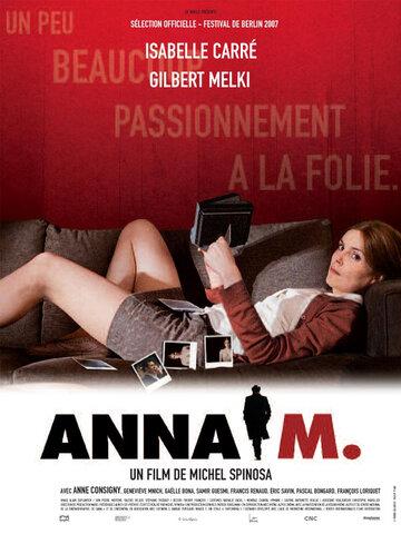 Анна М. (2007)