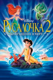 Русалочка 2: Возвращение в море (2000)