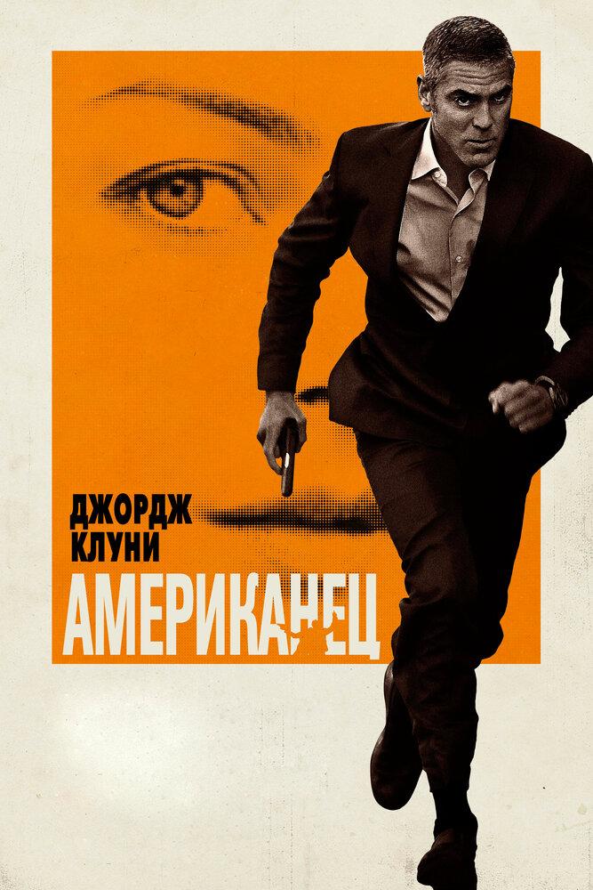 Американец (2010) - смотреть онлайн