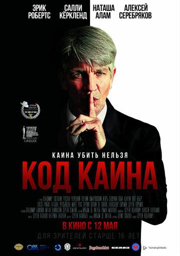 Код Каина (2015) полный фильм онлайн