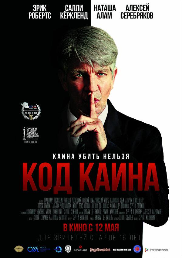 Отзывы к фильму – Код Каина (2015)