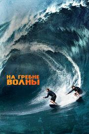 Смотреть На гребне волны (2015) в HD качестве 720p