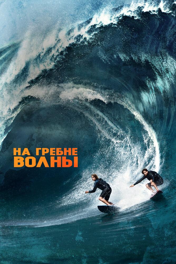На гребне волны Point Break 2015 3D