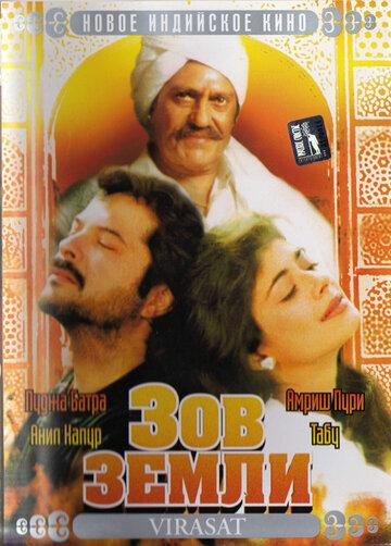 Зов земли (1997)