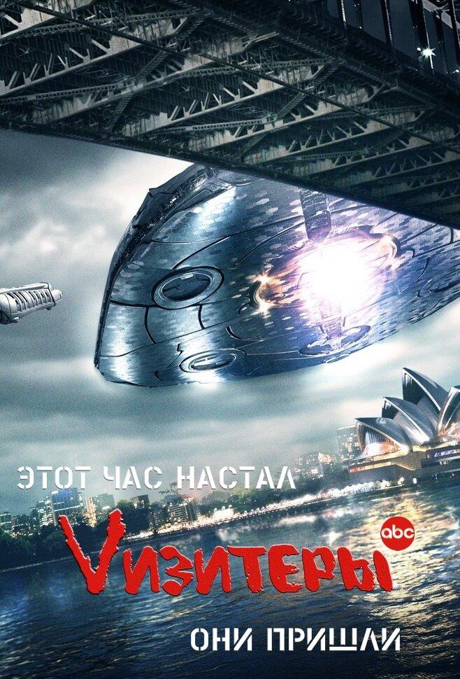 Vизитеры / V (2 Сезон) (2009 - 2011)