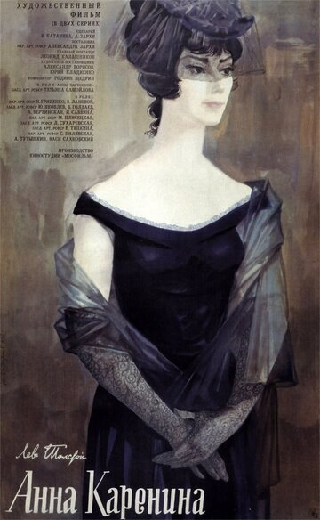 Анна Каренина 1967