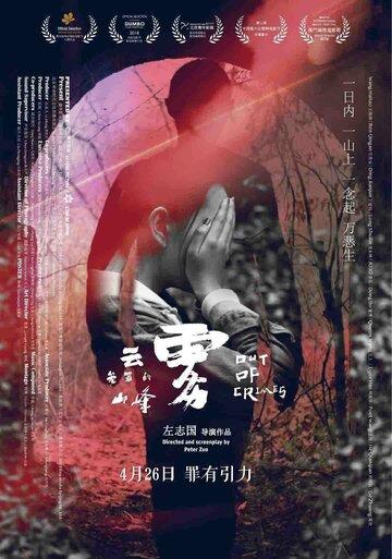 Постер Совершив преступление 2018