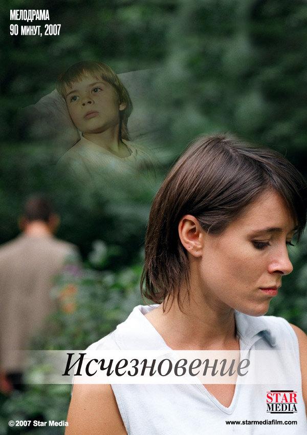 исчезновение 2007 скачать торрент - фото 6