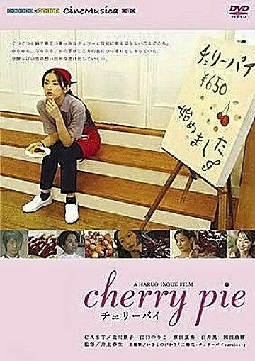 Вишневый пирог (2006) полный фильм онлайн