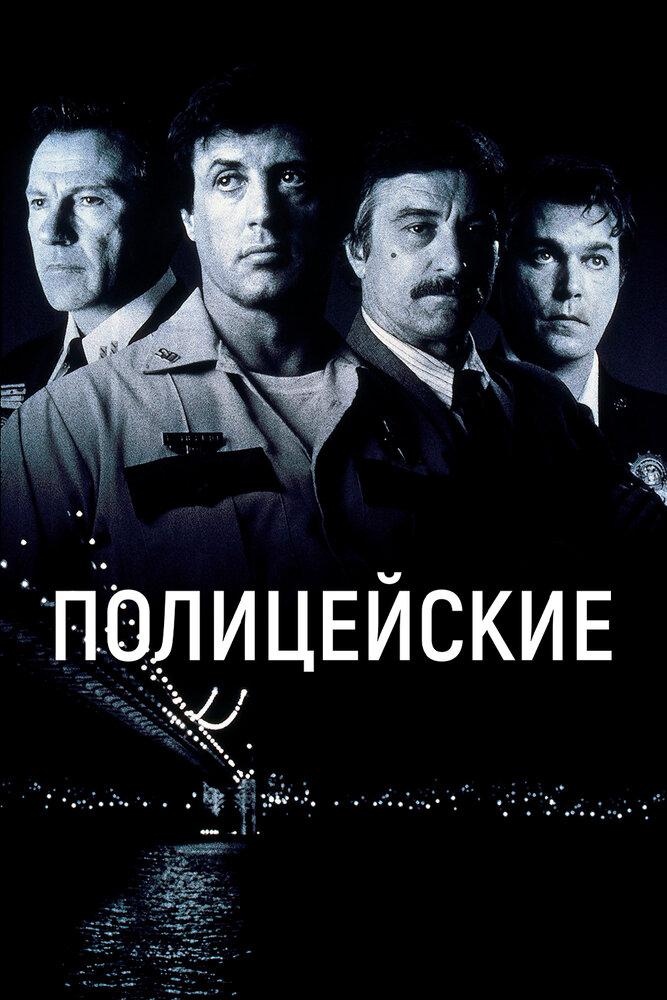 Полицейские 1997 фильм скачать торрент