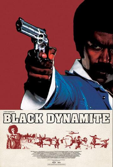 Черный динамит