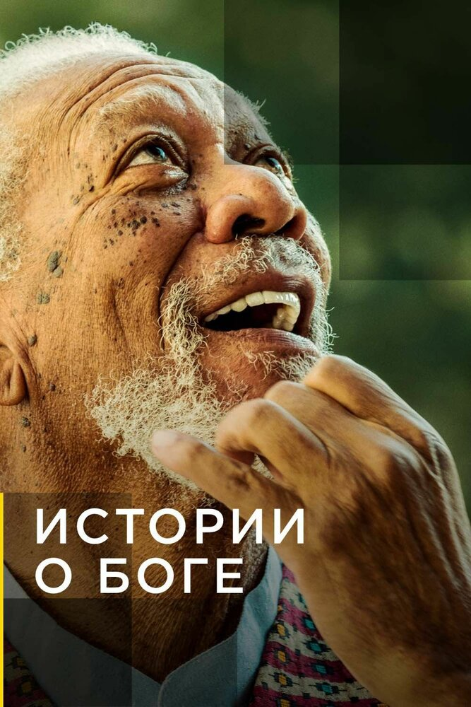 National Geographic. Истории о Боге с Морганом Фриманом / The Story of God with Morgan Freeman