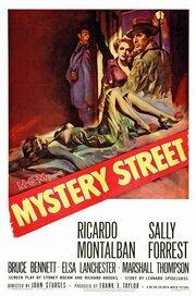 Загадочная улица (1950)