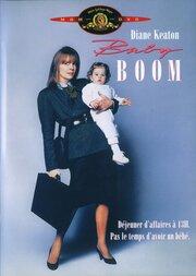 Бэби-бум (1987)