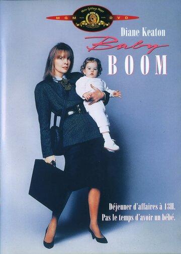 Бэби-бум (Baby Boom)