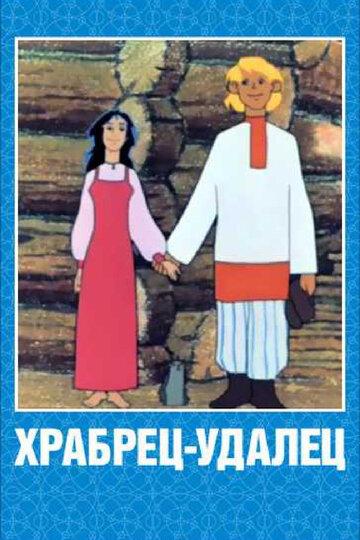 Храбрец-удалец (1976)
