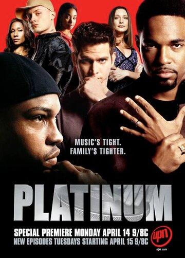 Платина (Platinum)