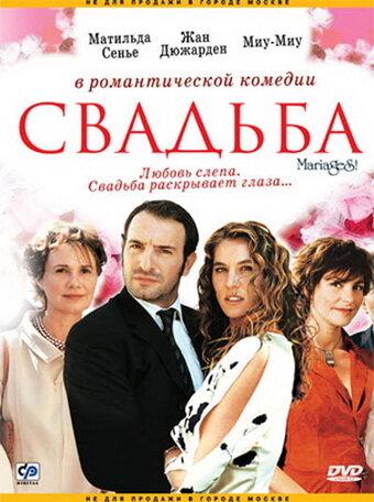 Фильм Свадьба