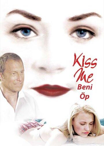 Поцелуй меня