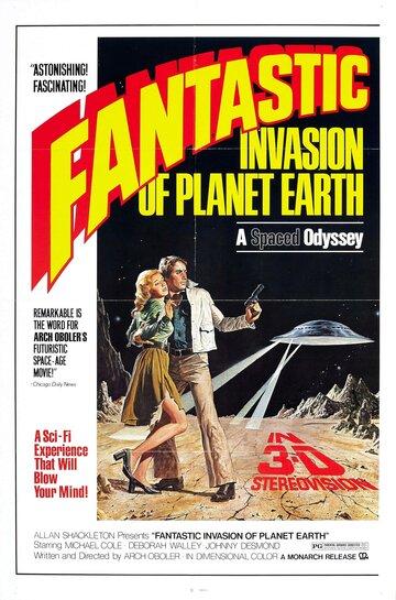 Фантастическое вторжение на планету Земля