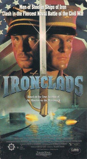 Броненосцы (1991)