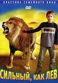 Сильный, как лев (2003)