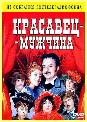 Кино Призрак оперы