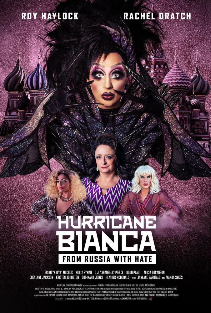 Ураган Бьянка 2: Из России с ненавистью / Hurricane Bianca: From Russia with Hate