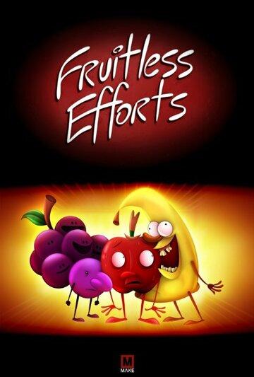 Бесплодные усилия: Плод чрева (Fruitless Efforts: Fruit of the Womb)