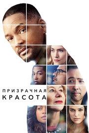 Призрачная красота (2016)