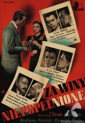 Без вины виноватые (1938)