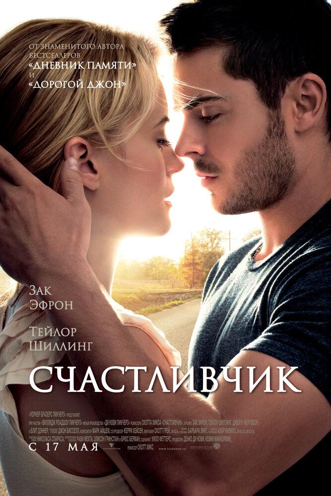 Счастливчик (2011) - смотреть онлайн