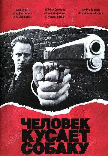 Фильм Человек кусает собаку