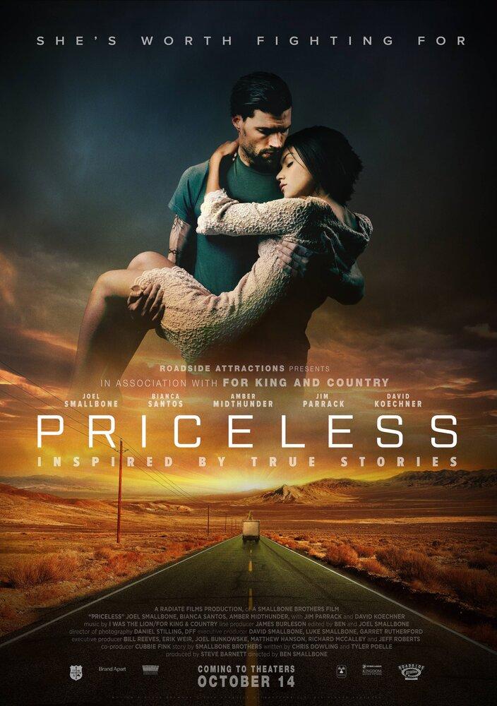 Бесценная / Priceless (2016)