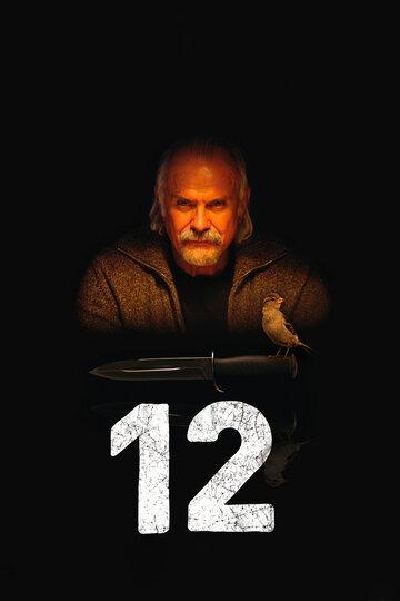 12 (Двенадцать) 2007