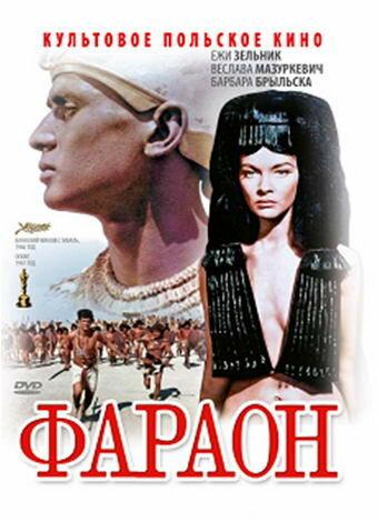 Фараон (Faraon)