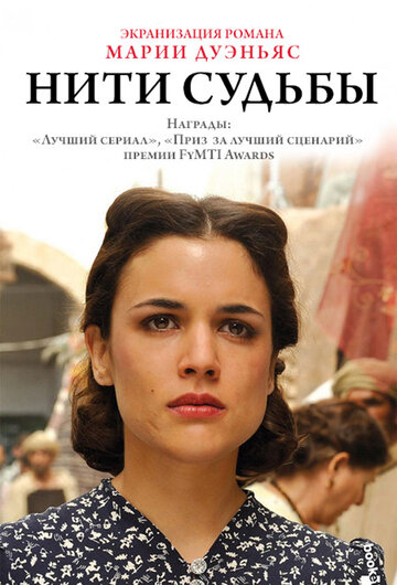 Фильм Невеста смотреть бесплатно в хорошем