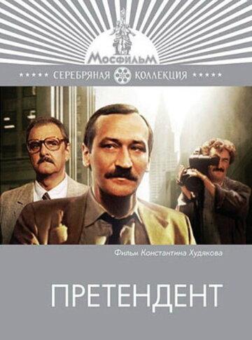 Претендент (1987) полный фильм онлайн