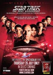 Звездный путь: Следующее поколение (1987)