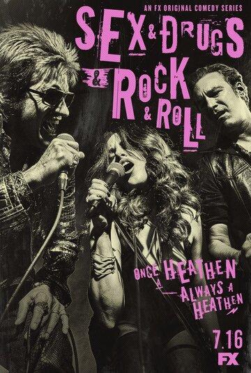 Секс наркотики рок и ролл