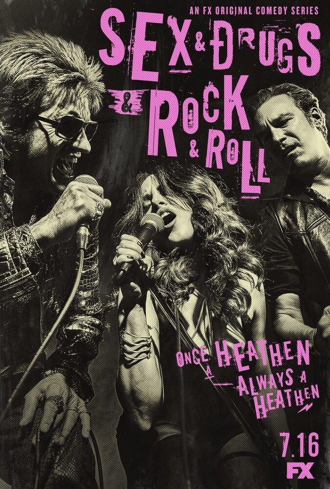 Секс и рок ролл