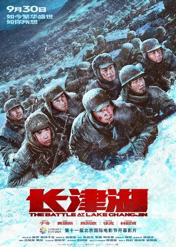 Битва при Чосинском водохранилище / Zhang jin hu / 2021