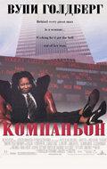 Компаньон (1996)
