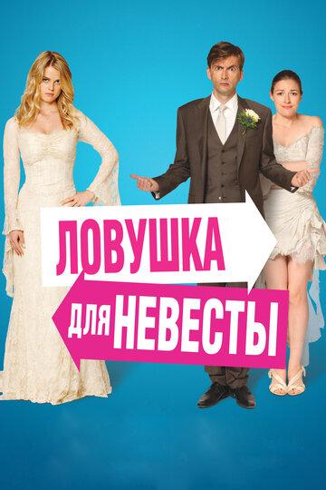 Ловушка для невесты (2011)