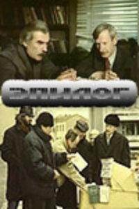Эпилог (1994) полный фильм онлайн