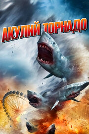 Смотреть онлайн Акулий торнадо