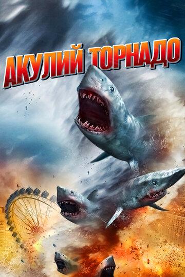 Акулий торнадо (2013) - смотреть онлайн